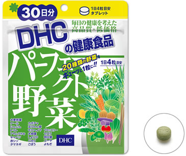 【DHC】パーフェクト野菜