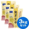 発芽玄米(1kg) 3袋セット