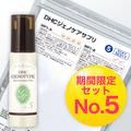 【送料無料】【SALE】ジェノケアシリーズセット No.5