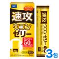 【SALE】DHC速攻ウコンゼリー 3包入【3,000円以上送料無料】