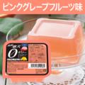 DHC食前寒天0(ゼロ)ゼリー(ピンクグレープフルーツ味)