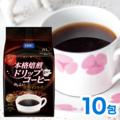 DHC本格焙煎ドリップコーヒー(カフェインレス)【3,000円以上送料無料】