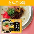 DHCこんにゃくラーメン とんこつ味【3,000円以上送料無料】