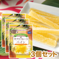 【SALE】DHCサプリフルーツ パイン 3個セット【3,000円以上送料無料】