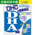 DHCオンラインショップ【SALE】【定期】初回半額 DHA 30日分【3,000円以上送料無料】