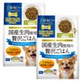 【送料無料】【SALE】犬用 国産生肉使用の贅沢ごはん やわらかタイプ(フィッシュ/アダルト)2個セット