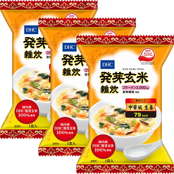DHC発芽玄米雑炊(コラーゲン・寒天入り) 中華風 生姜 3個セット