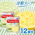 【送料無料】【SALE】プロティンダイエット冷製スープ 2個セット
