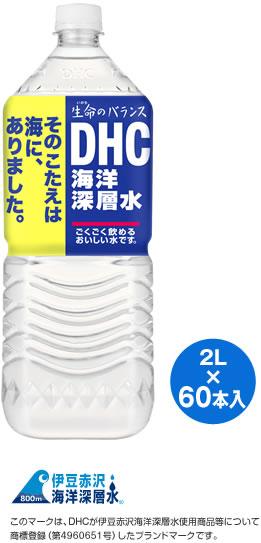 生命のバランス DHC海洋深層水[2L×6本] 10箱セット