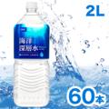 【送料無料】【SALE】DHC海洋深層水[2Lx6本] 10箱セット