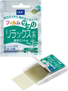 DHCフィルムサプリリラックス系 緑茶ミント味
