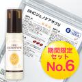 【送料無料】【SALE】ジェノケアシリーズセット No.6