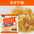 DHCこんにゃくジャーキー ホタテ味【3,000円以上送料無料】