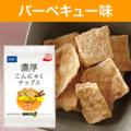 DHC濃厚こんにゃくチップス バーベキュー味【3,000円以上送料無料】
