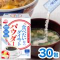 DHC食べたい時のダイエットパウダー 30包入【3,000円以上送料無料】