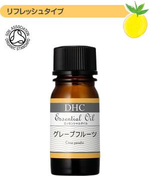 DHCエッセンシャルオイルグレープフルーツ