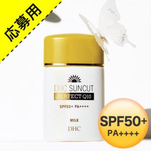 【キンプリ応募用】DHCサンカットQ10パーフェクトミルク