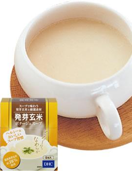 DHC発芽玄米ポタージュスープ