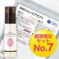 【送料無料】【SALE】ジェノケアシリーズセット No.7