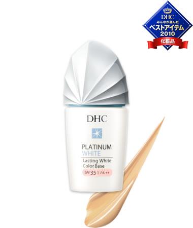 DHC ラスティングホワイト カラーベース