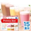 プロティンダイエット 15袋入