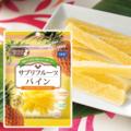 DHCサプリフルーツ パイン【3,000円以上送料無料】