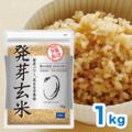 DHC発芽玄米 1kg【3,000円以上送料無料】