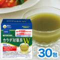 カラダ対策茶W(ダブル) 30日分【機能性表示食品】