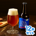 【送料無料】【SALE】DHCエクストラ スペシャル ビター [アメリカンスタイル] 12本セット