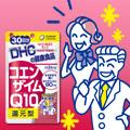 DHCコエンザイムCoQ10