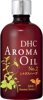 DHCアロマオイル No.2シトラスハーブの香り