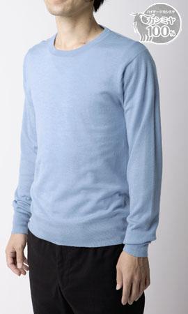 ハイゲージカシミヤ メンズセーター