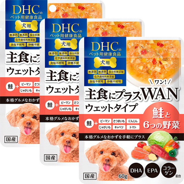 <DHC>犬用 国産 主食にプラスWAN ウェットタイプ 鮭と6つの野菜 3個セット
