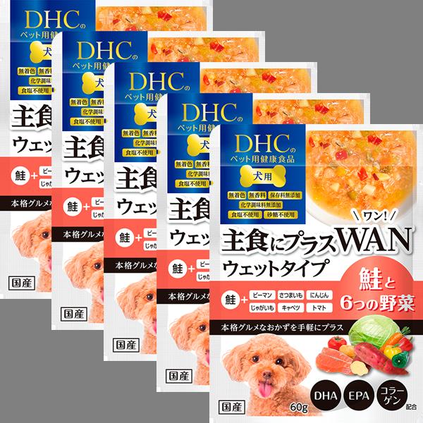 犬用 国産 主食にプラスWAN ウェットタイプ 鮭と6つの野菜 5個セット