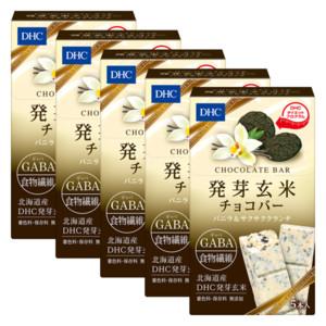【WEB限定】DHC発芽玄米チョコバー バニラ&サクサククランチ 5個セット
