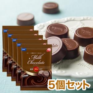 【WEB限定】DHC糖質オフ生活 ミルクチョコレート 5個セット