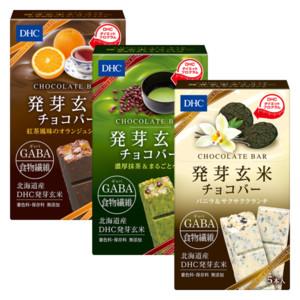 発芽玄米チョコバー 3種セット
