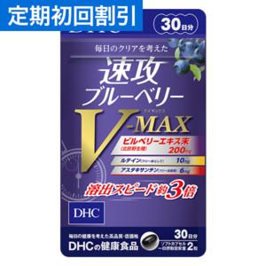 【定期】初回半額 速攻ブルーベリー V-MAX 30日分