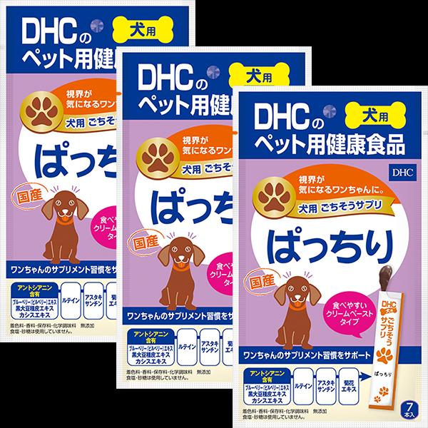 <DHC>犬用 国産 ごちそうサプリ ぱっちり 3個セット