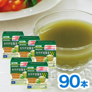 【WEB限定】カラダ対策茶W 5個お買い得セット【機能性表示食品】