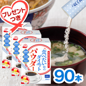 【WEB限定】DHC食べたい時のダイエットパウダー 30包入 3箱セット(青汁+豆乳1缶プレゼント)