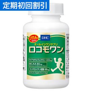 【定期】初回半額 ロコモワン 30日分