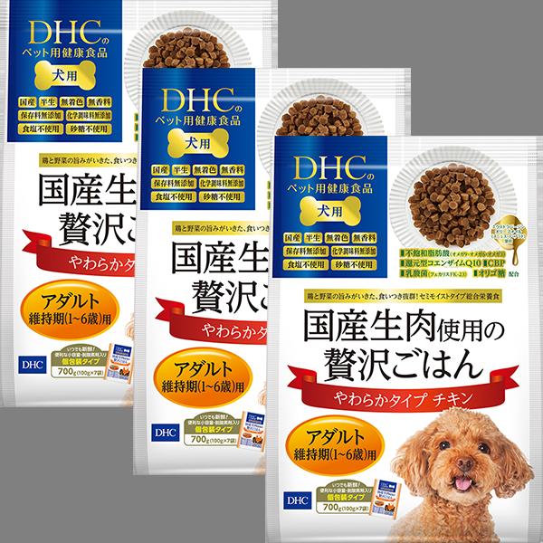 <DHC>【WEB限定】犬用 国産生肉使用の贅沢ごはん やわらかタイプ(チキン/アダルト) 3個お買い得セット