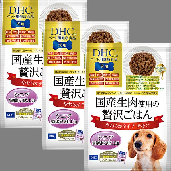 <DHC>【WEB限定】犬用 国産生肉使用の贅沢ごはん やわらかタイプ(チキン/シニア) 3個お買い得セット
