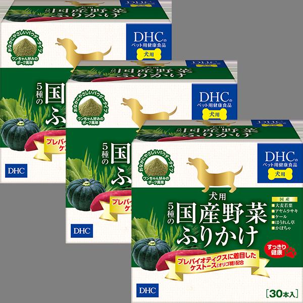 <DHC>【WEB限定】犬用 5種の国産野菜ふりかけ 3箱お買い得セット