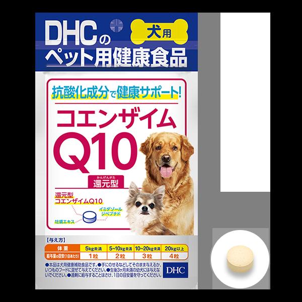 <DHC>【定期】初回半額 犬用 国産 コエンザイムQ10還元型
