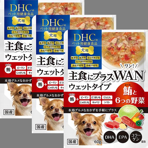 犬用 国産 主食にプラスWAN ウェットタイプ 鮪(まぐろ)と6つの野菜 3個セット