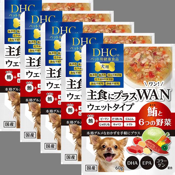 犬用 国産 主食にプラスWAN ウェットタイプ 鮪(まぐろ)と6つの野菜 5個セット