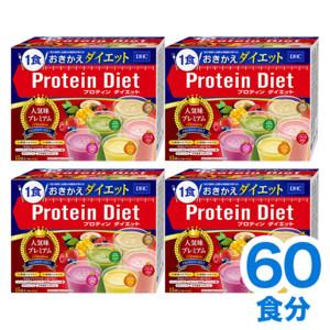 【WEB限定】プロティンダイエット 人気味プレミアム 4個セット