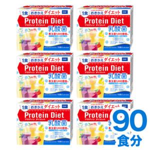 【WEB限定】プロティンダイエット 乳酸菌 6個セット